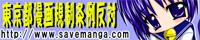 東京都漫画規制条例反対